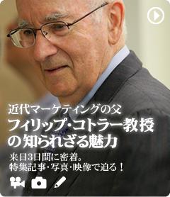 近代マーケティングの父 フィリップ・コトラー教授の知られざる魅力