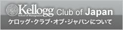 ケロッグ・クラブ・オブ・ジャパンについて