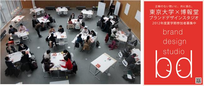 第2回 「東京大学×博報堂ブランドデザインスタジオ」 オープン・ブランディングでビジネス解決を行う