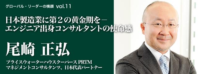 日本製造業に第2の黄金期を-エンジニア出身コンサルタントの使命感