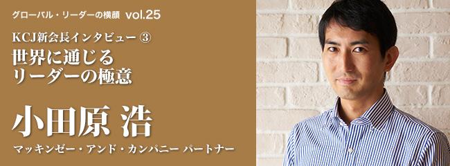 小田原 浩 マッキンゼー・アンド・カンパニー パートナー